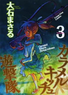Caramel Kitsch Yuugekitai Manga