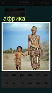 женщина идет с ребенком по дороге в Африке 667 слов