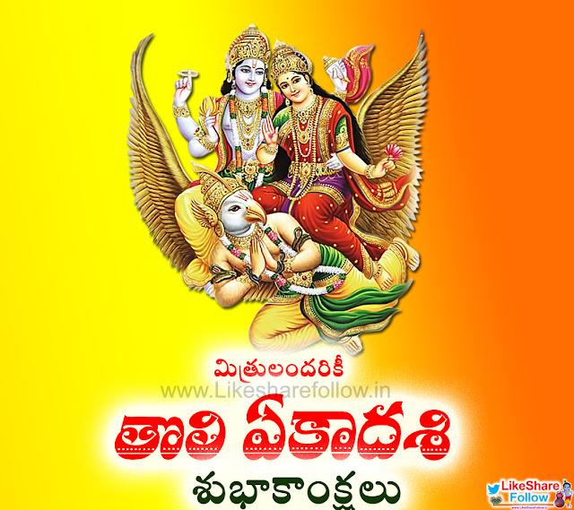 Toli ekadasi greetings wishes images wallpapers in telugu