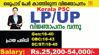 Kerala PSC LP/UP Recruitment 2020 - Apply Online for L P School Teacher and U P School Teacher @keralapsc.gov.in/
