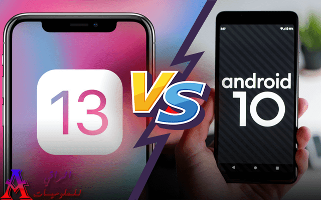ما الجديد في iOS 13 و Android 10؟