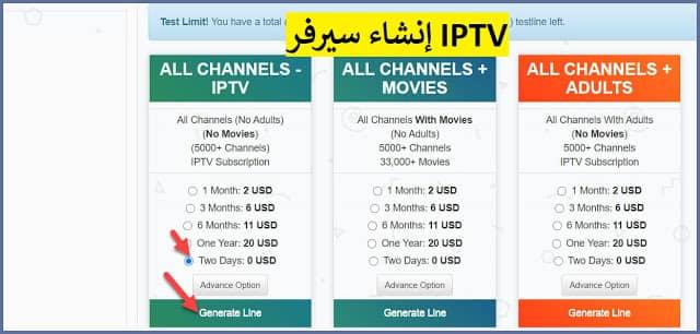 إنشاء سيرفر IPTV