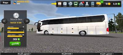 تنزيل لعبة bus simulator : ultimate