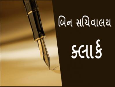 GSSSB Bin Sachivalay Clerk Exam Paper : 17-11-19 Sunday