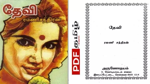 devi novel pdf @pdftamil