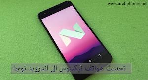 شرح تحديث هواتف نيكسوس Nexus الى اندرويد نوجا android 7.0