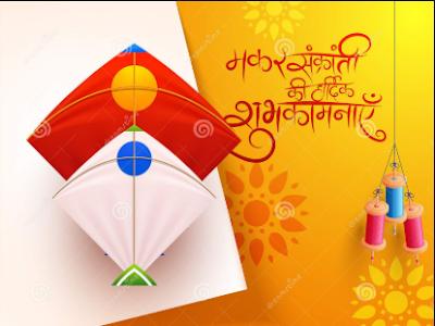 makar sankranti image with kite