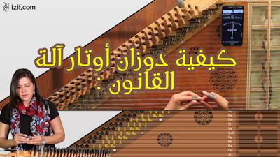 دوزان أوتار آلة القانون بما يسمّيه الموسيقيون ( الديوان السلطاني ) ، وفيه تُشدّ الأوتار وفق نغمات السلّم الديواني ( النغمات الأساسيّة ) التي يتألّف منها مقام الراست .  تجري تسوية الأوتار ابتداءً من نغمة الحسيني التي بالديوان الأوسط ، وهي المقام العاشر من جهة القبلة في القانون يضبطها على المعيار الصوتي ( ديابازون ) ( لا ) الذي عدد ذبذباته ( 440 ) ذبذبة في الثانية الواحدة . وتكون تسوية باقي مقامات هذا الديوان الأوسط من نغمة الحسيني هذه بطريقة الإنتقال بين المقامات ، من الواحد إلى خامسة من أسفل ، ثم من هذا الأخير إلى رابعة من أعلى… وهكذا على التوالي حتّى تتم تسوية أوتار المقامات الآتية وانطلاقاً من الديوان الوسط :  أولاً : الحســيـني وقد سُوّي على المعيار الصوتي ( لا ) أي من الشوكة الرنّانـة بذبذبة ( 440 ) ذبذبة في الثانية . ثانياً : فالدوكــاه وهو الخامس من أسفل الحسيني . ثالثاً : فالنـــوى وهو الرابع من أعلى الدوكاه . رابعاً : فالراســت وهو الخامس من أسفل النوى . خامساً: فالجـهاركاه وهو الرابع من أعلى الراست . ثمّ تتم تسوية أوتار باقي المقامات وهي مقامات ( ديوان القرارات ) و ( ديوان الجوابات ) و ( الديوان غير الكامل )…وفق تسوية ( الديوان الوسط )…  في هذا الفيديو من موقع إعزف لتعليم الموسيقى أون لاين تتعلم كيفية دوزان أوتار آلة القانون