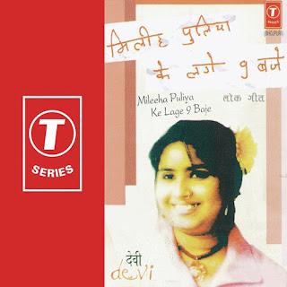 Mileeha Puliya Ke Lage 9 Baje - Singer Devi and  Niti