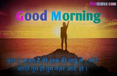 good-morning-on-shayari