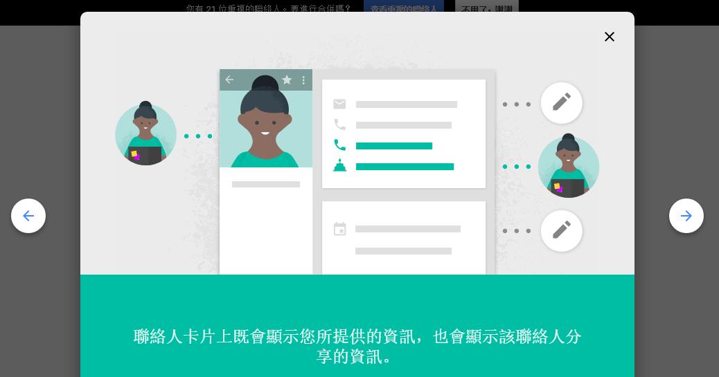 立刻啟用 Google 聯絡人搶鮮版:九個必看通訊錄功能