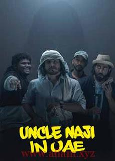 مشاهدة فيلم العم ناجي في اﻹمارات 2019
