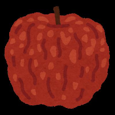しわしわのリンゴのイラスト