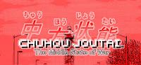 chuhou-joutai-game-logo