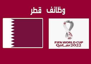دولة قطر تعلن عن حاجتها الى الاف الشباب للعمل معها قبل تنظيم مونديال قطر 2022 (كأس العالم)