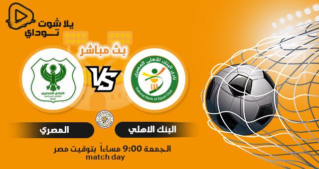 نتيجة مباراة المصري والبنك الأهلي اليوم 02-07-2021 في الدوري المصري