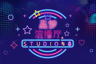 SNH48 STUDIO48.jpg