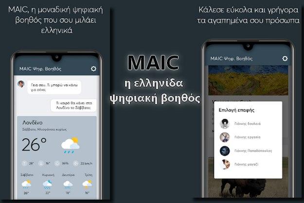 MAIC - Η γνωστή Ελληνίδα ψηφιακή βοηθός, δωρεάν στο κινητό σου