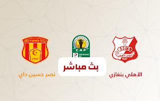 بث مباشر مشاهدة مباراة نصر حسين داي - الاهلي بنغازي كاس الكاف 20-01-2019