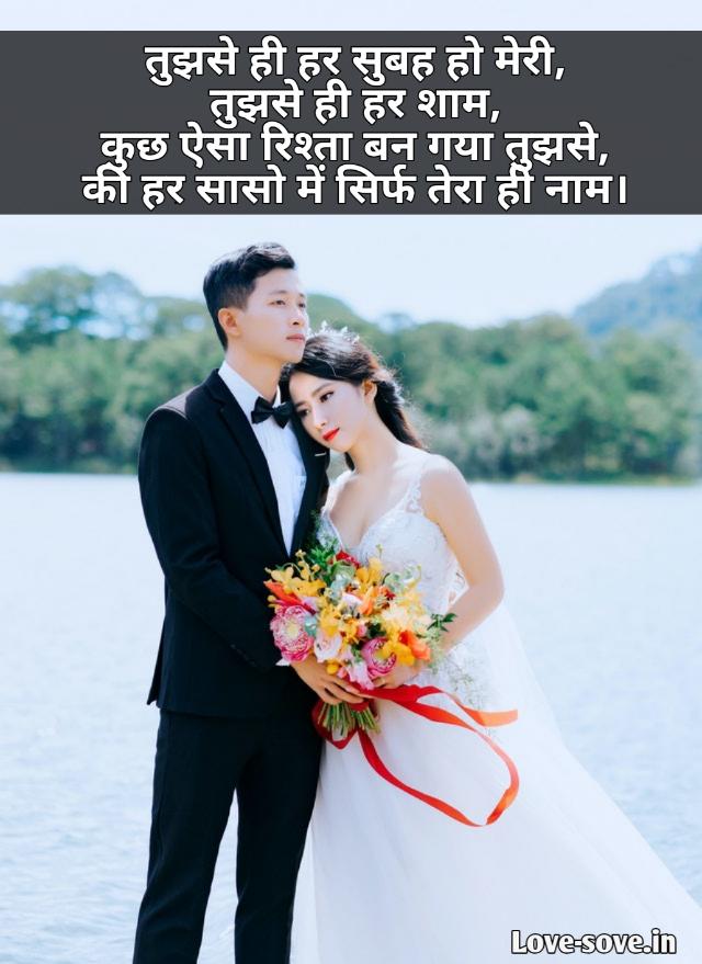 Romantic Shayari In Hindi | रोमांटिक शायरी हिंदी में..