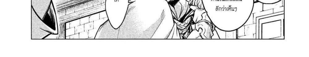 อ่านการ์ตูน Henkyou no Roukishi - Bard Loen ตอนที่ 5 หน้าที่ 16