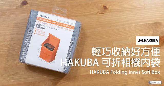 HAKUBA Folding Inner Soft Box HAKUBA 白馬可折相機內袋 KCS-38C