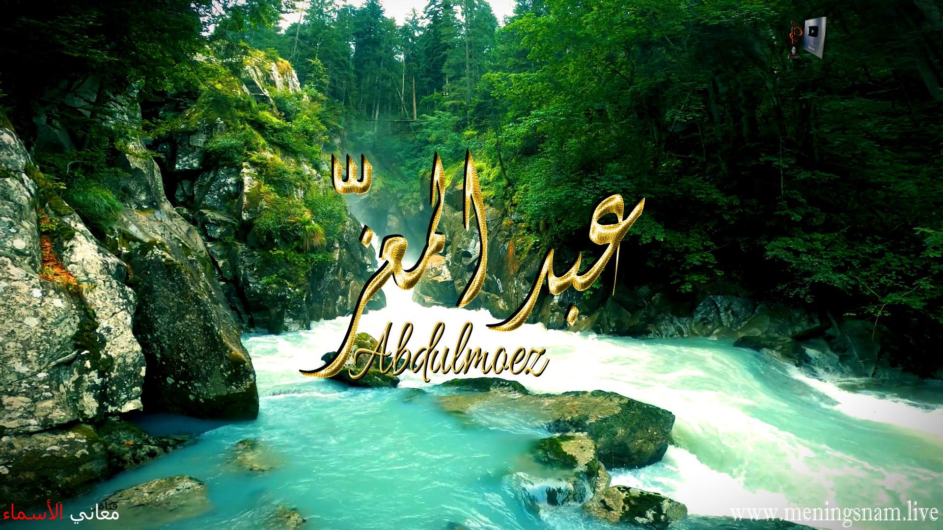 معنى اسم عبد المعز وصفات حامل هذا الاسم Abdulmoez