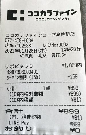 ココカラファイン コープ泉佐野店 2021/1/28 のレシート