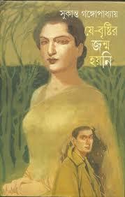 যে-বৃষ্টির জন্ম হয়নি - সুকান্ত গঙ্গোপাধ্যায় Je Bristir Jonmo Hoyni pdf by Sukanta Gangopadhyay