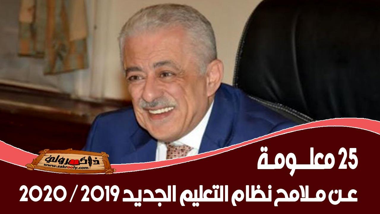 25 معلومة عن نظام التعليم الجديد في مصر 2019 2020