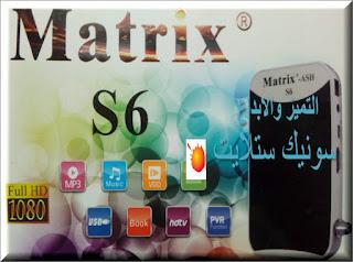 احدث ملف قنوات Matrix S6 hd mini