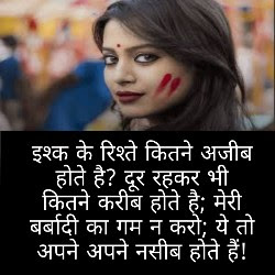Best Hindi Shayari Images Pics For Boyfriend