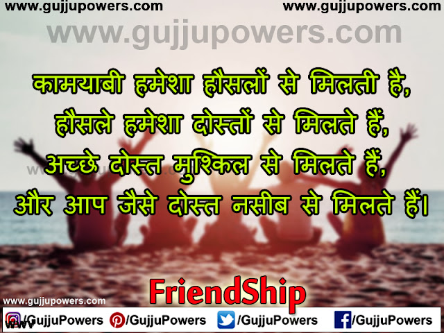 happy friendship day msg in hindi