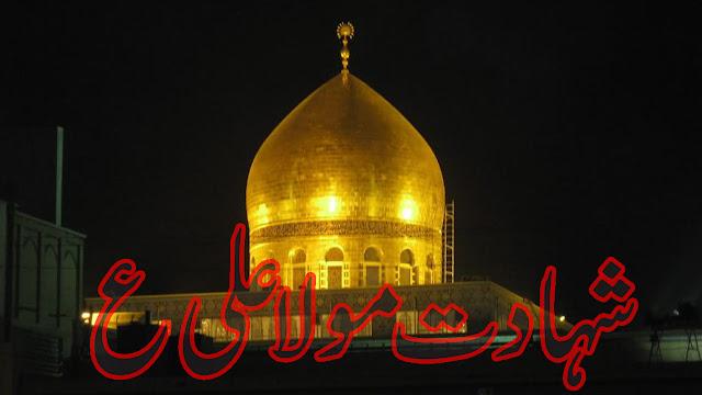 shahadat of imam ali as 21 ramzan