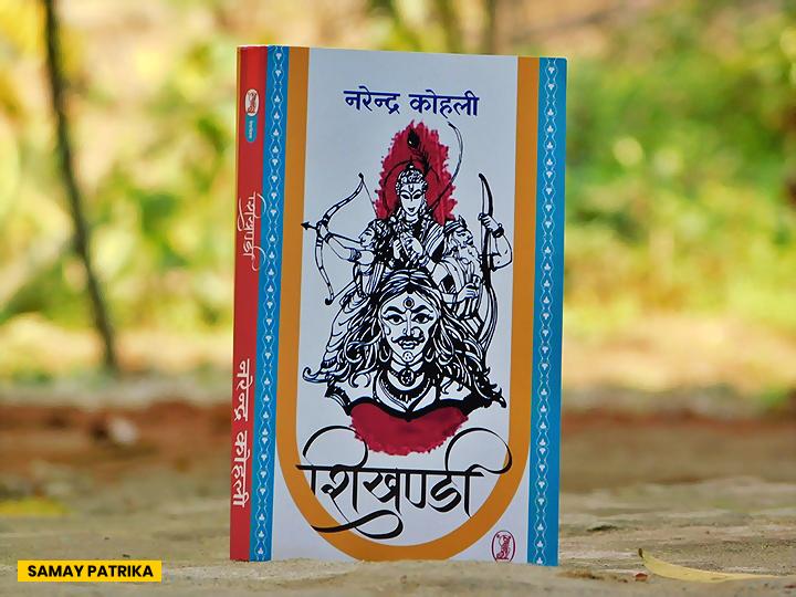 shikhandi-by-narendra-kohli