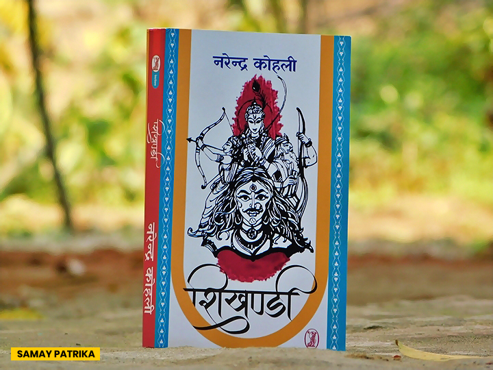 शिखण्डी : महाभारत के चर्चित पात्र पर रोचक उपन्यास