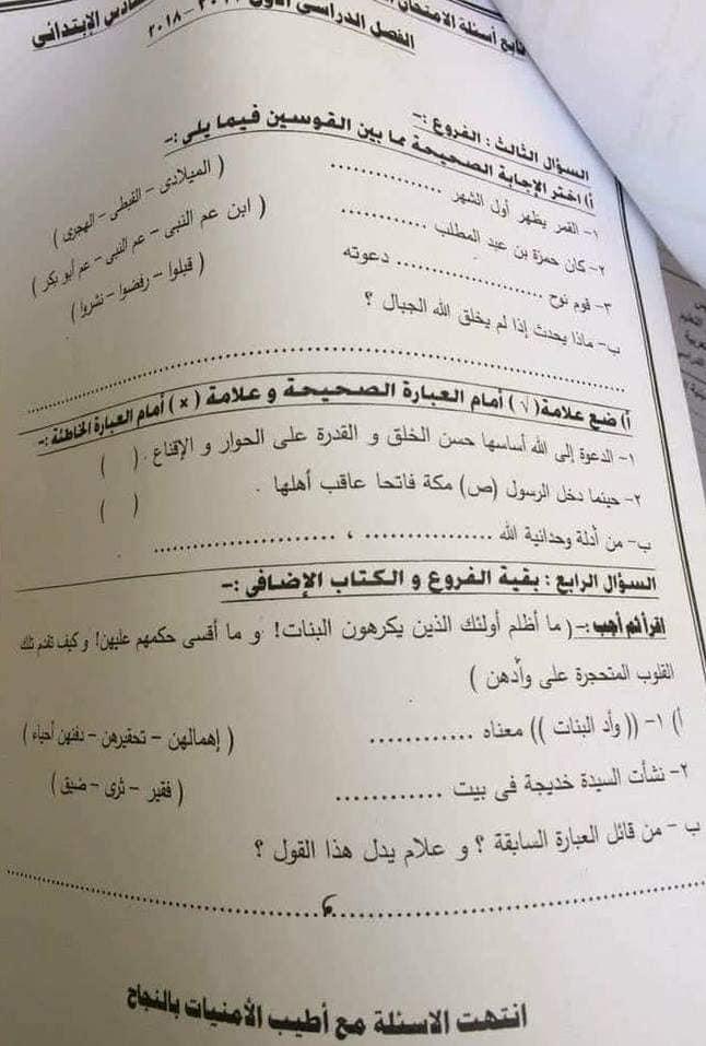 تجميع إمتحانات المحافظات في مادة التربية الاسلاميه للصف السادس ابتدائي ترم أول 2019  0%2B%25282%2529