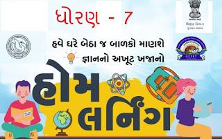 Gujarat STD 7 Online Home Learning Video