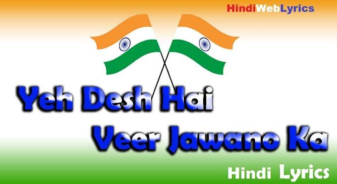Yeh Desh Hai Veer Jawano ka- Hindi Song Lyrics- यह देश है वीर जवानो