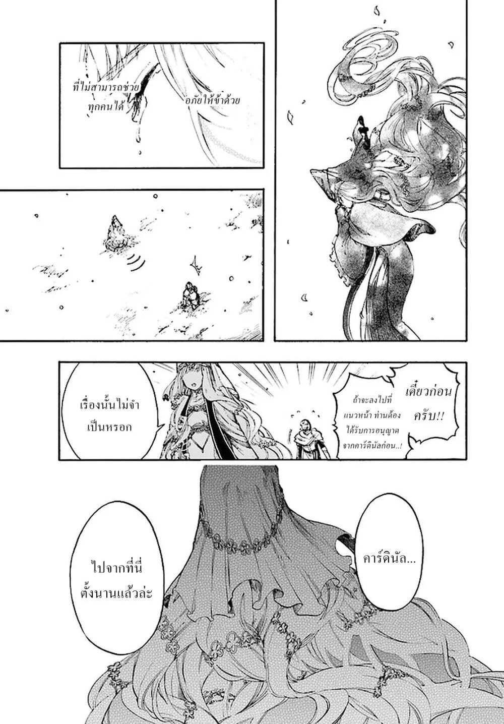อ่านการ์ตูน Isekai Apocalypse MYNOGHRA ~The Conquest of the World Starts With the Civilization of Ruin~ ตอนที่ 8 หน้าที่ 23