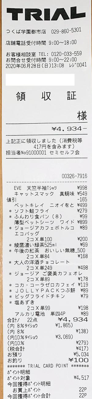 TRIAL トライアル つくば学園都市店 2020/6/28 のレシート