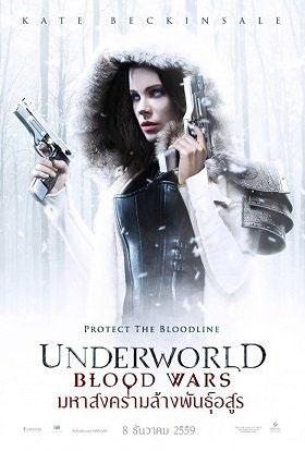 Underworld 5: Blood Wars มหาสงครามล้างพันธุ์อสูร ซูม พากย์ไทย