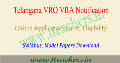 VRO VRA Notification 2017 in Telangana, TS vro notification 2017