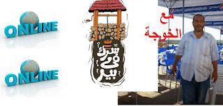 Khoja,alkoga,alkhojah,alkhoja,الخوجة,الحسينى محمد ,بير اونلاين,مع الخوجة سرك فى بير أونلاين