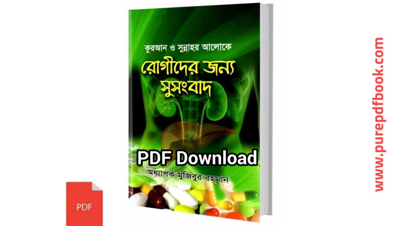 quran-o-sunnahor-aloke-rogider-jonno-susongbad-pdf