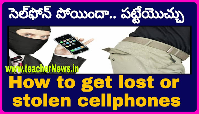 How to get lost or stolen cellphones | Cell phone is gone .. Take it at www.ceir.gov.in   సెల్‌ఫోన్‌ పోయిందా.. పట్టేయొచ్చు