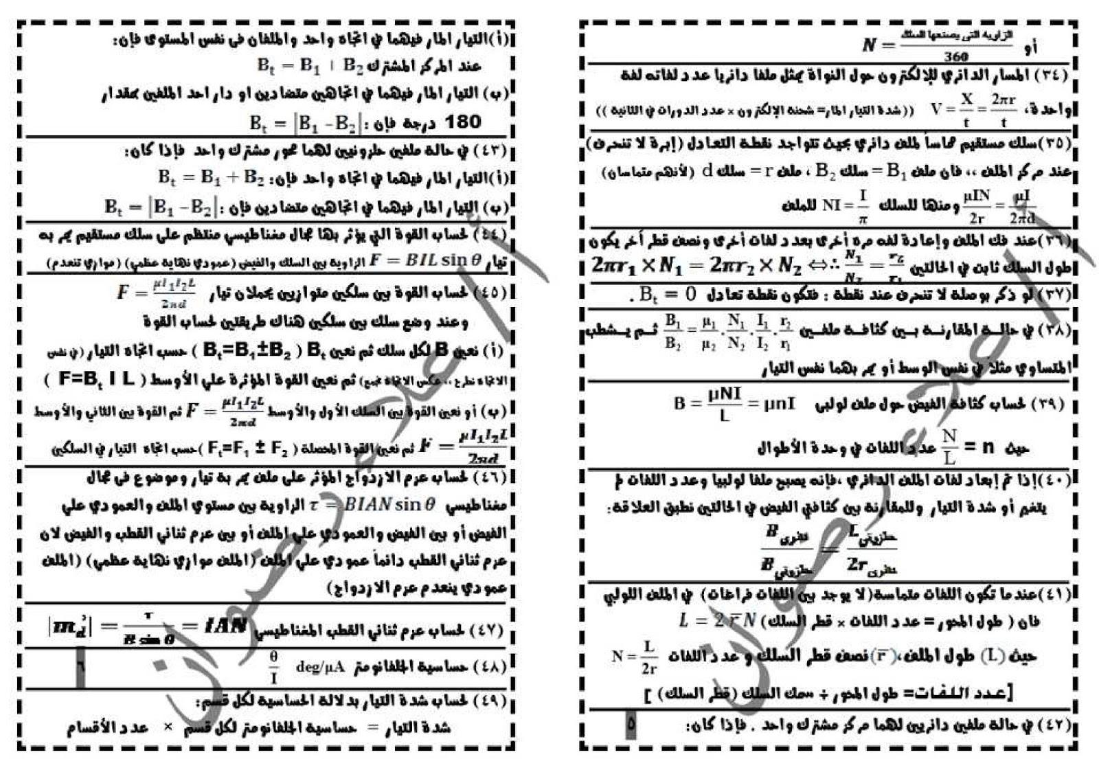 كل قوانين الفيزياء لثالثة ثانوي أ/ علاء رضوان 0%2B%25282%2529