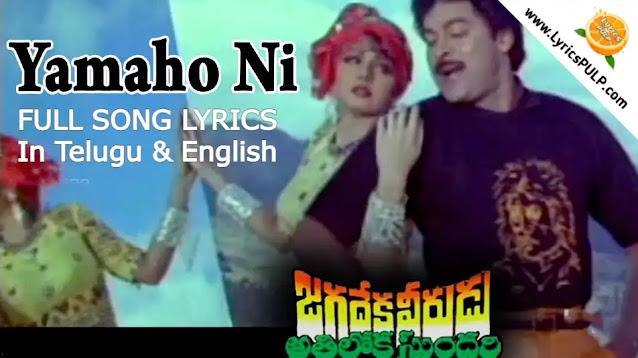 YAMAHO NEE YAMA LYRICS In Telugu & English - JAGADEKA VEERUDU ATHILOKA SUNDARI Movie Songs Lyrics