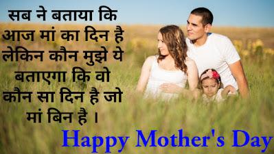 Mother Day Shayari 2021