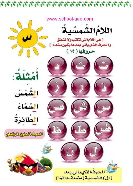 مذكرة مهارات مادة اللغة العربية للصف الثاني الابتدائي الامارات الفصل الثاني2020